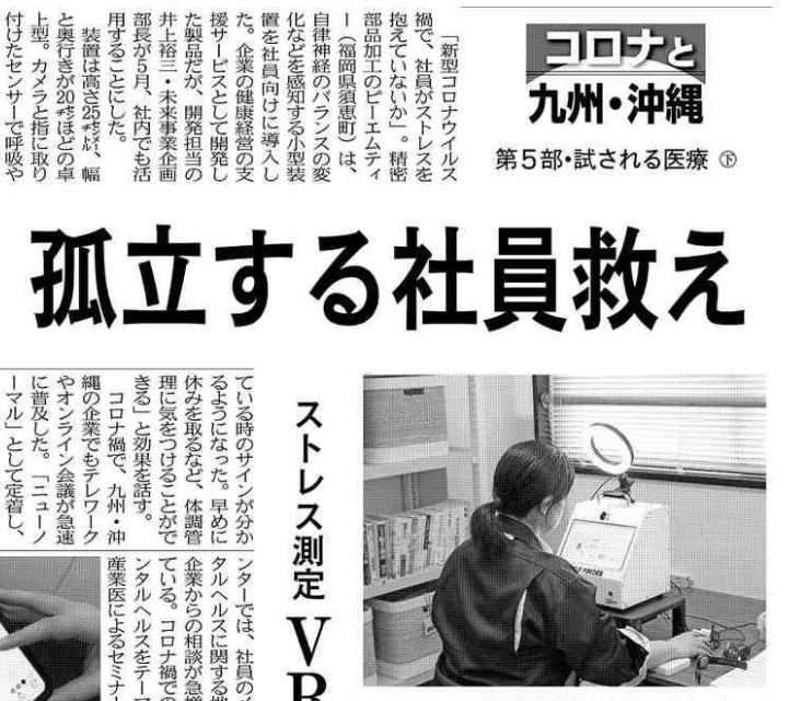 日本経済新聞|ピーエムティー 健康経営ソリューション セルフファインダーSELF FINDER|ロボットシステム スマートフード ファクトリー クリエーター